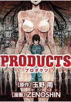 PRODUCTS(単話)