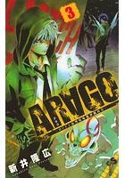 ARAGO【期間限定 無料お試し版】