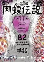 闇金ウシジマくん外伝 肉蝮伝説(単話)