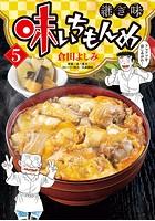 味いちもんめ 継ぎ味 (5)