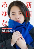 新田あゆな School Angel