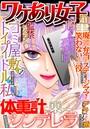 ワケあり女子白書 vol.41