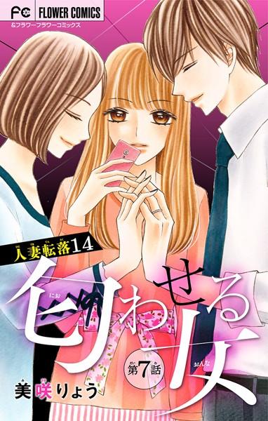 人妻転落【マイクロ】 14 【匂わせる女 第7話】