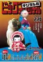 ビッグコミックオリジナル 2021年4号(2021年2月5日発売)