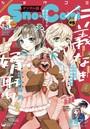 Sho-Comi 2021年5号(2021年2月5日発売)