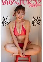 紗綾 100%JUICY!