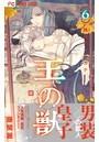 王の獣〜掩蔽のアルカナ〜【電子限定特典 カラーイラストギャラリー付き】 (6)