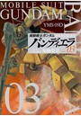 機動戦士ガンダム バンディエラ (3)