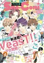 Sho-Comi 2021年6号(2021年2月20日発売)
