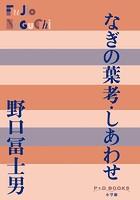 P+D BOOKS なぎの葉考/しあわせ