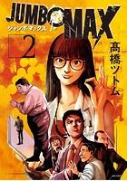 JUMBO MAX〜ハイパーED薬密造人〜 (2)