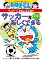 ドラえもんのスポーツおもしろ攻略 サッカーが楽しくできる
