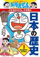 ドラえもんの社会科おもしろ攻略 日本の歴史