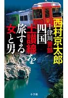 十津川警部 四国土讃線を旅する女と男