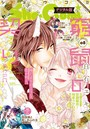 Sho-Comi 2021年8号(2021年3月19日発売)