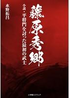 藤原秀郷 小説・平将門を討った最初の武士