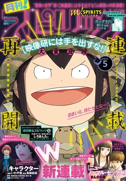 月刊!スピリッツ 2021年5月号(2021年3月27日発売号)