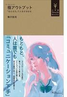 極アウトプット 〜「伝える力」で人生が決まる〜(小学館YouthBooks)