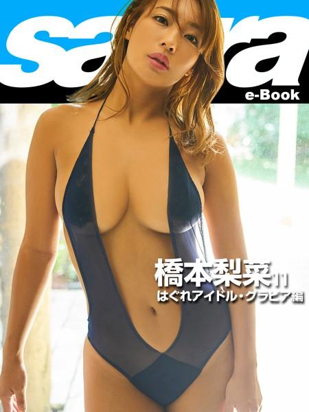 はぐれアイドル・グラビア編 橋本梨菜 11 [sabra net e-Book]