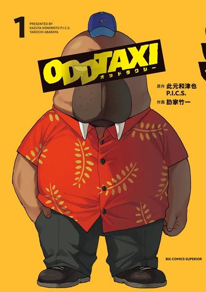 オッドタクシー (1)【期間限定 試し読み増量版】