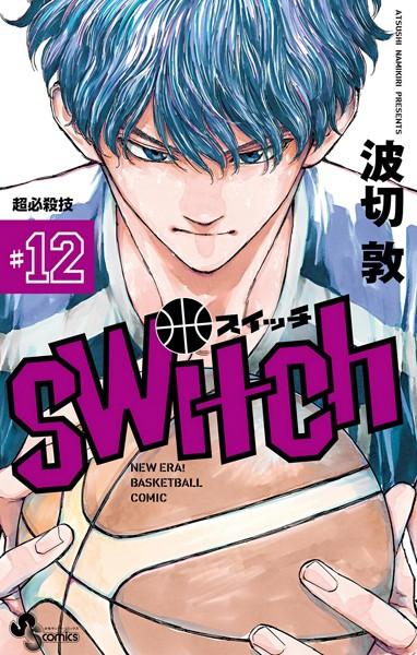 switch (12)