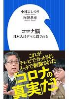 コロナ脳 〜日本人はデマに殺される 〜(小学館新書)
