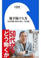 稼ぎ続ける力 〜「定年消滅」時代の新しい仕事論〜(小学館新書)