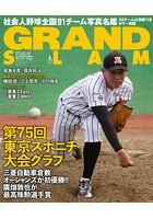 アマチュア・ベースボールオフィシャルガイド'21 グランドスラム57
