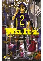 Waltz【期間限定 無料お試し版】