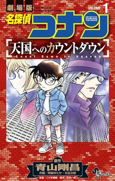 名探偵コナン 天国へのカウントダウン (1)【期間限定 試し読み増量版】