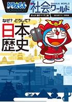 ドラえもん社会ワールド なぜ?どうして? 日本の歴史