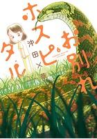 お別れホスピタル (6)