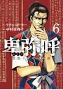 卑弥呼 -真説・邪馬台国伝- (6)