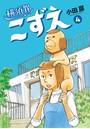 横須賀こずえ (4)