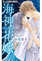 海神の花嫁【マイクロ】 (23)