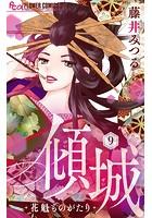傾城〜花魁ものがたり〜【マイクロ】 (9)