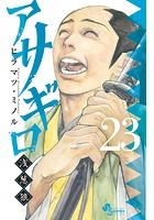 アサギロ 〜浅葱狼〜