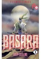 BASARA【期間限定 無料お試し版】
