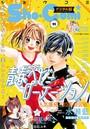 Sho-Comi 2021年11号(2021年5月1日発売)
