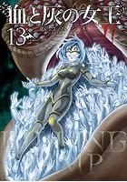 血と灰の女王 (13)