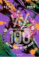 ゾン100〜ゾンビになるまでにしたい100のこと〜 (8)