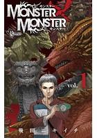 MONSTER×MONSTER【期間限定 無料お試し版】