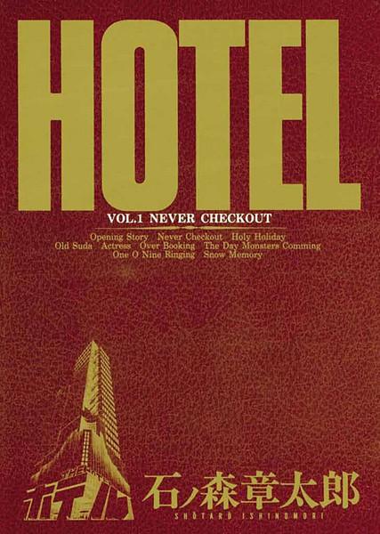 ホテル ビッグコミック版 (1)【期間限定 無料お試し版】