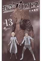 蒼穹のアリアドネ (13)
