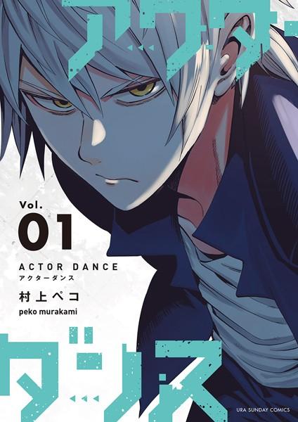 アクターダンス (1)【期間限定 無料お試し版】