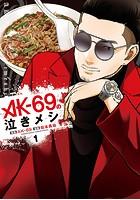 AK-69の泣きメシ【期間限定 試し読み増量版】