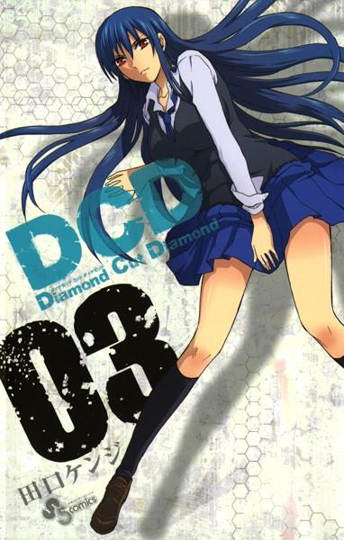 DCD (3)【期間限定 無料お試し版】