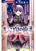 ショコラの魔法〜メモリアルコレクション〜