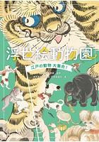 浮世絵動物園 〜江戸の動物大集合!〜
