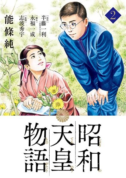 昭和天皇物語 (2)【期間限定 無料お試し版】